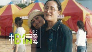 JiaJia家家 [ 曾經美麗過She was beautiful ] Official Music Video