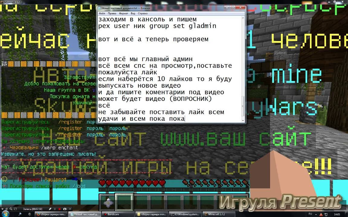 Как создать свой сервер в майнкрафт 1.7.2 без хамачи с плагинами
