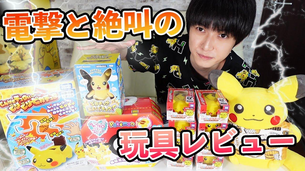【ピカチュウ】子供向けおもちゃに全力で向き合う30代男性【本郷奏多の日常】