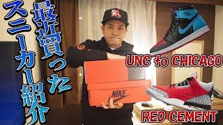 YouTube動画:スニーカー買ってきた!2020年2月に買ったやつその2!!! Nike Jordan 1, 3