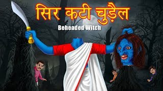 सिर कटी चुड़ैल | Beheaded Witch | English Subtitles | Horror Story | Dream Stories TV