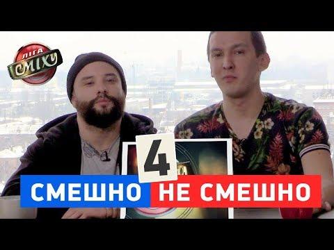Смешно не смешно - Загорецька Л. С. - Лига Смеха 2018