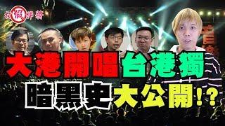 超誇張【大港開唱 台港獨暗黑史 大公開!?】-打假悍將