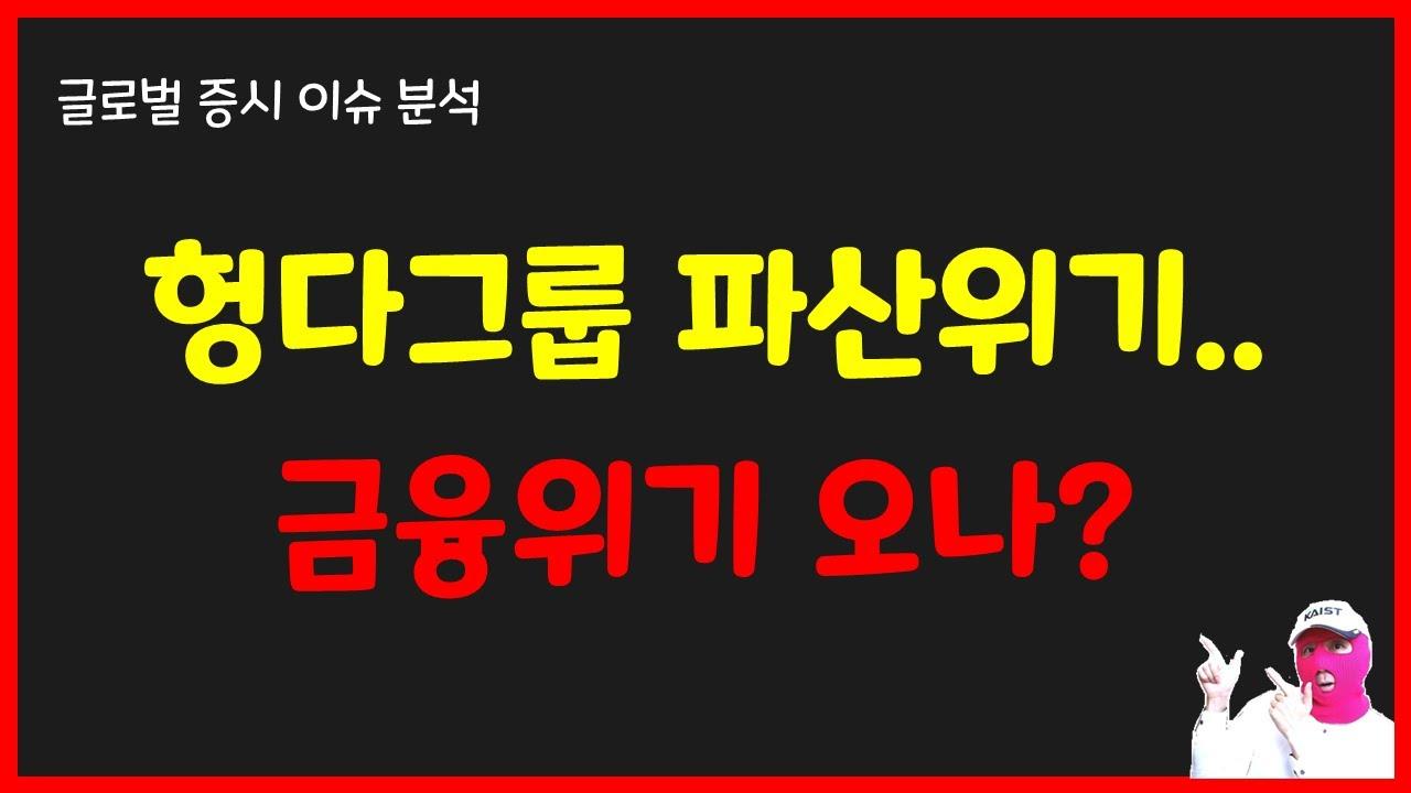 헝다그룹 파산위기.. 금융위기 오나?