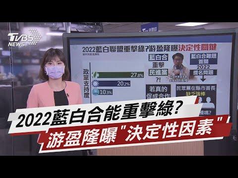 2022藍白合能重擊民進黨?游盈隆曝決定性因素【TVBS說新聞】20210902