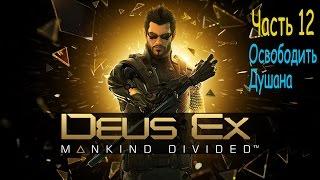 Deus Ex Mankind Divided Проходим дополнительные задания в Големе Всем приятного просмотра Моя реферальная ссылка