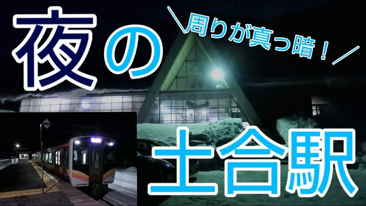 【ちょと不気味?】JR上越線 土合駅 今度は夜に行ってみた!