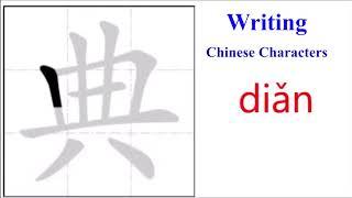 Chinese character 字典 zìdiǎn, dictionary