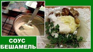 Соус бешамель Белый соус к мясу рецепт приготовления