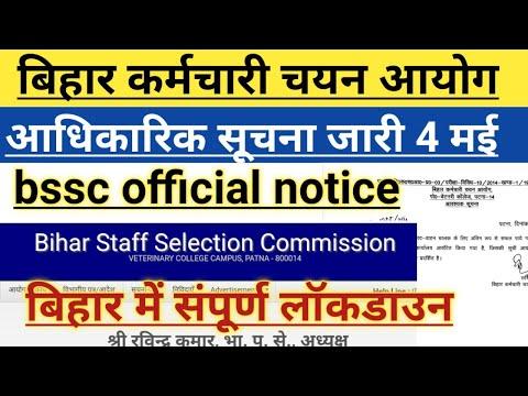 Bssc Official Notice | Bssc Latest News | Bssc Driver Final Result | Lockdown In Bihar
