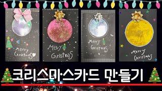 스노우볼 크리스마스카드 만들기/오송초/3학년 5반(20…