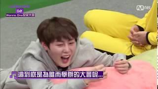【繁中特效】Wanna One Go 忍(不住)笑大會(成雲在奐立體環繞音效)