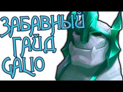 видео: Забавный ГАЙД на galio - the colossus [shit magomeda]