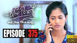 Sangeethe | Episode 375 28th September 2020 Thumbnail