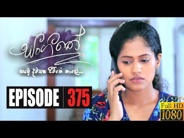 Sangeethe | Episode 375 28th September 2020