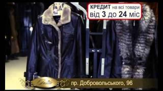 Шубы Одесса