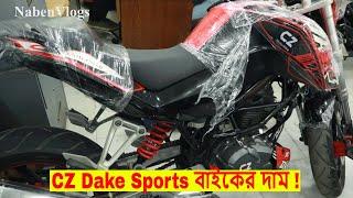 cz-dake-150cc-amp-lexmoto-hawk-150cc-sports-bike-motorcycles-price-in-bangladesh-