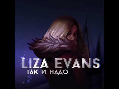 Liza Evans - Так и надо (Премьера трека)