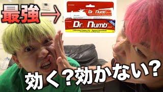 最強の皮膚麻酔VS本気のビンタ!!!