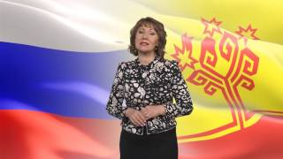 Поздравление Максимовой Н. С. с юбилеем от министра финансов Чувашии