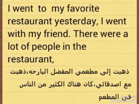 انشاء باللغه الانجليزيه عن مطعم زرته Youtube