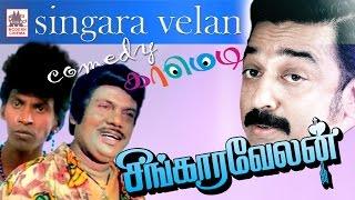 singaravelan super hit comedy | kamal | Goundamani | vadivelu