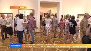 В Саранске открылась выставка к 100-летию со дня рождения художника Александра Мухина