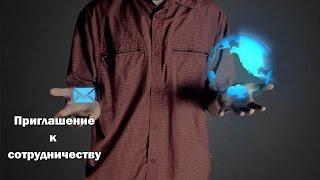 видео Приглашение к участию в рекламном проекте
