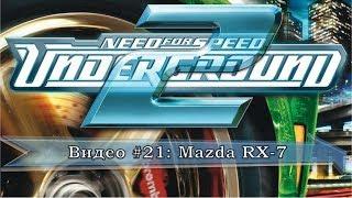 Need for Speed Underground 2: Видео #21: Mazda RX-7. Прохождение, часть 21