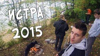 Поездка на Истринское Водохранилище - Истра 2015