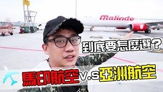 馬印 VS 亞航 要怎麼選擇【Kokee的飛行日記F3】 malindo airlines airasia 吉隆坡 馬來西亞 旅遊