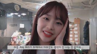 이달의소녀탐구 #508 (LOONA TV #508)