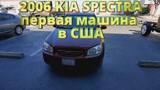 2006 Kia Spectra машина для сына первое авто в США часть 1
