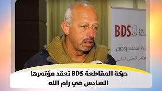 حركة المقاطعة BDS تعقد مؤتمرها السادس في رام الله