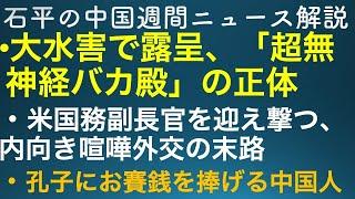 石平の中国週間ニュース解説・7月24日号