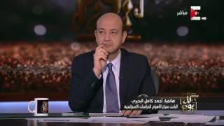 كل يوم - بحث كامل عن العمليات الإرهابية داخل مصر فى أخر 3 سنوات