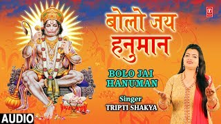 बोलो जय हनुमान Bolo Jai Hanuman I TRIPTI SHAKYA I New Hanuman Ji Bhajan I Full Audio Song