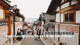 Samcheong-dong Street & Ha…
