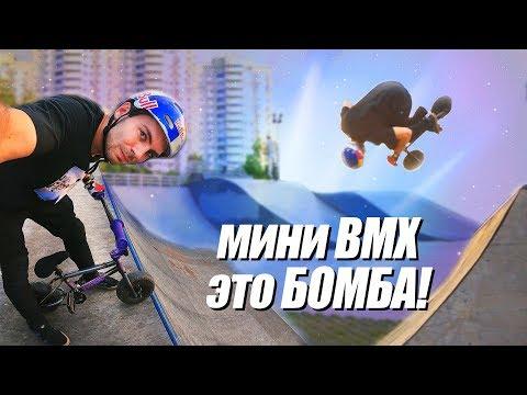 ПЕРВЫЙ В ИСТОРИИ России ФЛЕЕР на мини ВМХ