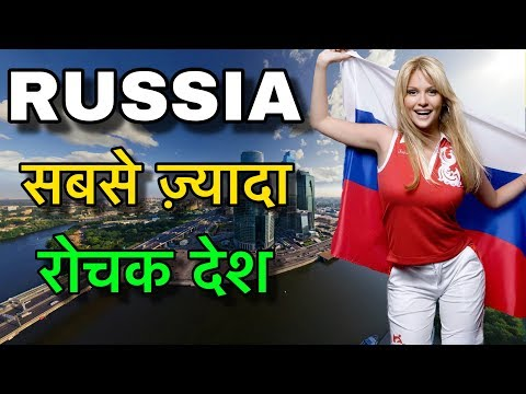 RUSSIA FACTS IN HINDI || रूस के बारे में || RUSSIA FACTS AND INFORMATION || RUSSIAN GIRLS FACTS