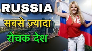 RUSSIA FACTS IN HINDI || इतना ज़्यादा रोचक यार  || RUSSIA CULTURE AND INFORMATION thumbnail