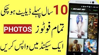 How To Recover Deleted Photos in Andriod Mobile Urdu Hindi