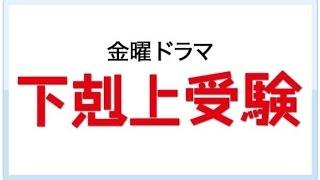 【中学受験】下剋上受験 金曜ドラマ TBS最難関中学を目指した実話! htt...