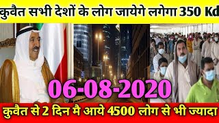🔴Kuwait News Today || Kuwait Hindi News || Kuwait Breaking News