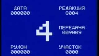 РАРИТЕТ! Секундный отсчёт времени перед запуском передачи в эфир.80-ые-90-ые г.