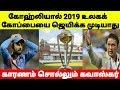 கோஹ்லி தலைமையில் இந்திய அணி உலகக்கோப்பையை வாங்க முடியாது | 2019 World Cup | Kohli