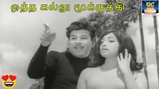ஒத்த கல்லு மூக்குத்தி | Othakallu Mookuthi| T.M.S | P.Suseela | Kannadhasan | Magane Ne Vazhga | HD
