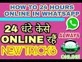 How To Be Always 24 Hours Online On Whatsapp Even If You Are Offline ||2017 TRICKS ||