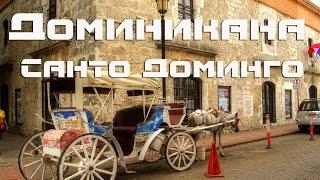 Достопримечательности Санто Доминго| Доминиканская Республика(Достопримечательности Санто Доминго - все самое интересное в одном видео: посетим усыпальницу Колумба,..., 2015-06-06T15:30:26.000Z)