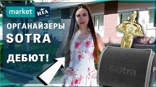 Обзор автомобильных органайзеров Sotra | #MARKET.RIA